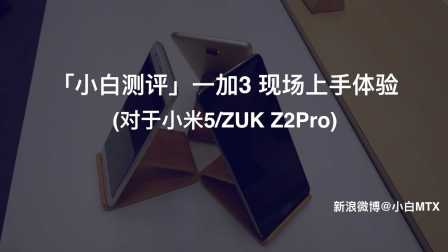 「小白测评」一加3 现场上手体验 (对比小米5/ZUK Z2Pro)