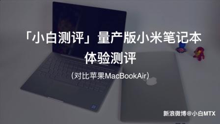 「小白测评」量产版小米笔记本 体验测评(对比苹果MacBookAir)