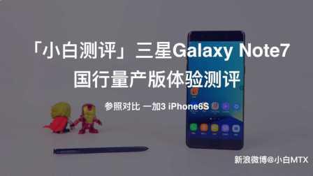 「小白测评」三星Galaxy Note7 国行量产版 体验测评