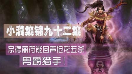 小漠解说集锦:奈德丽符能回声抢龙五杀!男爵猎手!的照片