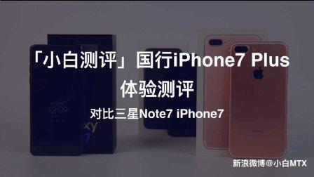 「小白测评」国行iPhone7 Plus体验测评 (对比三星Note7 iPhone7)