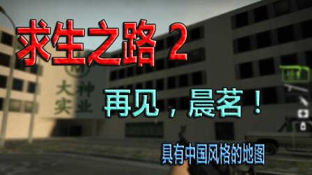 【】★求生之路2★  4  2《火山超的 再见,晨茗!逗逼小分队》第二集  遗失的油箱