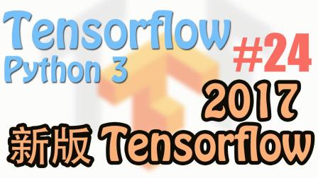 Tensorflow 神经网络