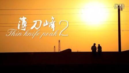 《薄刀峰2》:寻找遗失的快乐!