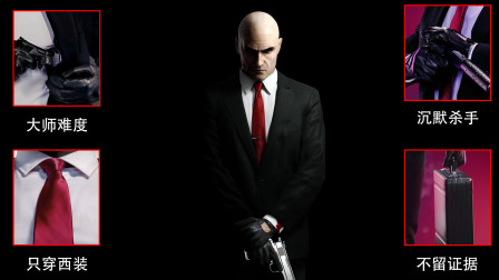《杀手2(2)》第一季 重制版 精彩表演 大师难度 狙击手刺客