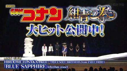 [4/13放送]名侦探柯南绀青之拳 特报(11)【】