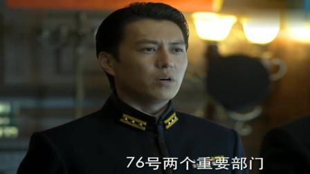 伪装者:明长官祝贺梁处长接任情报处处长,她想要日本人抓捕明楼