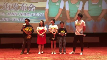 《跳舞吧!大象》23日上海首映 艾伦 金春花 笑迎暑期档