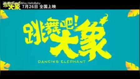 热力助阵 《跳舞吧! 大象》 726舞动起来!