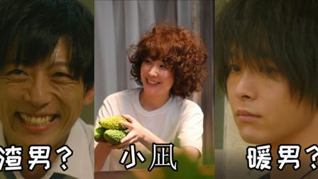 评分94据说是19年夏天最受好评的日剧《凪的新生活》第一集