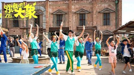 艾伦最新喜剧片《跳舞吧!大象》,能否延续开心麻花的精彩?