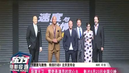 《速度与激情:特别行动》北京发布会 东方电影报道 20190808