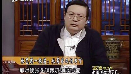 老梁故事汇20101105张艺谋和他的一根筋[梁宏达体育评书看电视说天下]