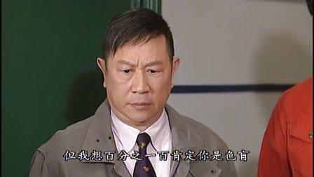讀心神探 01