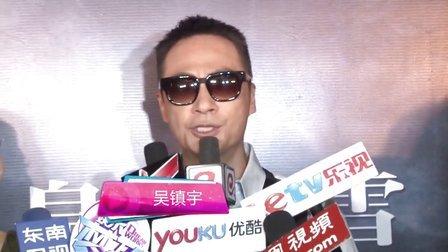 吴镇宇否认与陈法拉不和 再拍《冲上云霄2》片酬大涨 130717