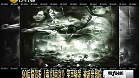 90后情侣看南京南京笑声频发 被赶出影院