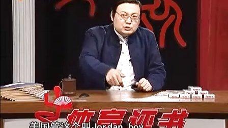 20091209《体育评书》天下不再有23号【老梁宏达cetv1】