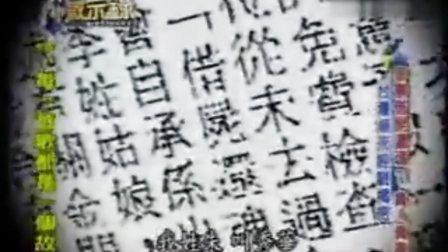 ■台灣瀕死經驗揭秘(1-3):金門朱秀華之借屍還魂!