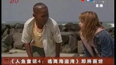 《人魚童話4》資訊 逃離海盜灣即將面世