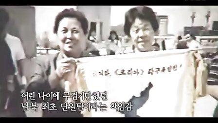 最美丽的乒坛史话《朝韩梦之队》预告片
