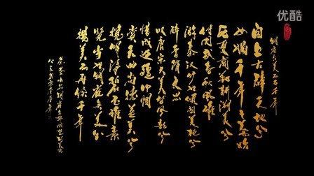 《铜雀台美丽五千年》序- 音乐版