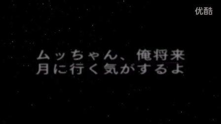 [动漫]「宇宙兄弟」[]  最新 官方 预告片