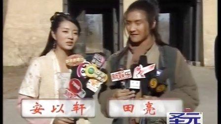 探班《新牛郎织女》看田亮 安以轩戏里戏外大不同