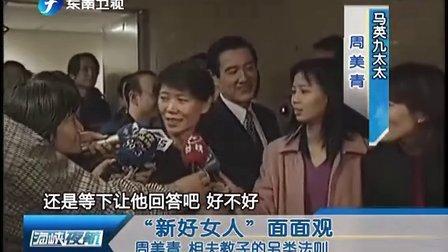 """""""新好女人""""面面觀 海峽夜航 120611"""