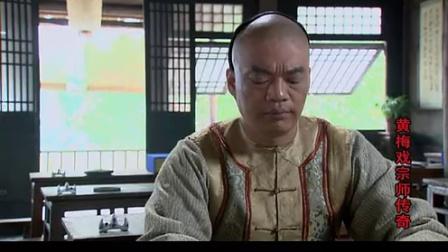 黄梅戏宗师传奇 01