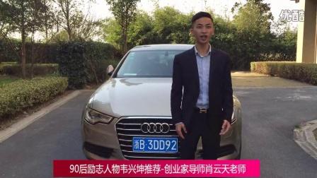 90后励志人物韦兴坤推荐--创业家导师肖云天