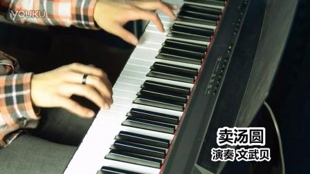 【小贝演奏】卖汤圆 钢琴版