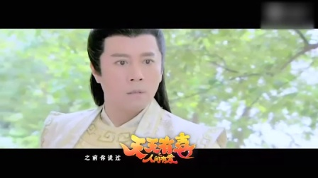 《天天有喜之人间有爱》蔡国庆演多情王爷