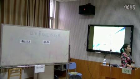 小学信息技术《让计算机工作起来》说课视频+模拟上课视频,何晓丽,2015全区教师教学技能大赛视频