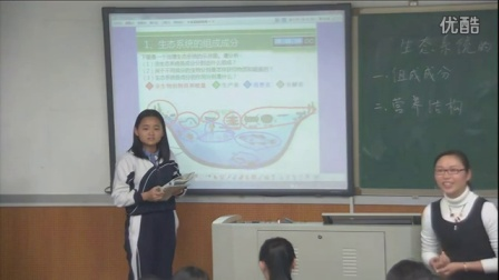 《生態系統的結構》教學課例(人教版高二生物,深圳第二實驗學校:郭琪琦)