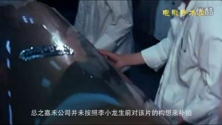 电影手术室01:聊李小龙死后借尸还魂电影 一部东拼西凑的片子电影手术室01:聊李小龙