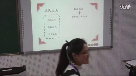 高中历史《孙中山和他的三民主义》即兴演讲和模拟上课视频