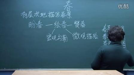 人教版初中語文七年級《春01》名師微型課 北京劉慧