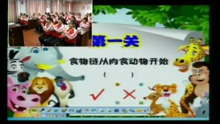 第六屆電子白板大賽《食物鏈和食物網》(科教版科學五年級,柳州市潭中路小學:李毅)