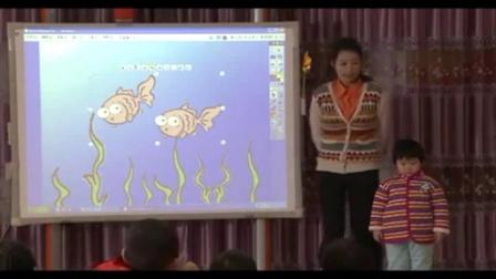 第六屆電子白板大賽《小金魚》(小班音樂活動,北京市豐臺第一幼兒園:張曉玉)