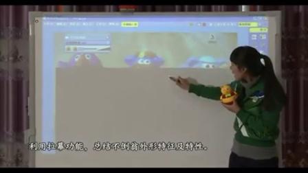 第六屆電子白板大賽《有趣的不倒翁》(小班科學,北京市豐臺區第一幼兒園:王珊)