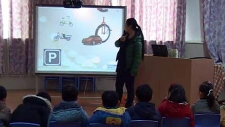 第五屆電子白板大賽《有趣的車輪》(小班數學活動,南京市春暉幼兒園:王晶晶)