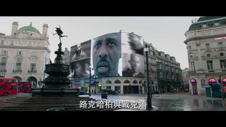 《速度与激情:特别行动》最新预告片