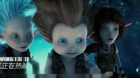 亚瑟和他的迷你王国3(片段)亚瑟在管道里遇到了小恶魔!
