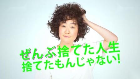 凪的新生活