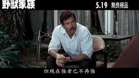 [動物王國](野獸家族)香港預告片