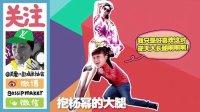 关爱八卦成长协会:第一季 八一八杨幂唐嫣的真假闺蜜情 94