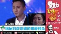 关爱八卦成长协会:第一季 相爱相杀 刘烨谢娜能否上演世纪大和解 168