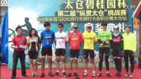 視頻: 2015LCR第二屆縱貫太倉自我挑戰賽暨2016馬自騎積分賽太倉站
