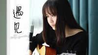 遇见 - 孙燕姿 - Nancy cover 吉他弹唱 翻唱