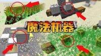 ¡¾Bread出品¡¿神奇的魔法机器丨Minecraft我的世界1.10原版命令方块模组Ep.3